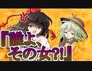 【ゆっくり茶番劇】修羅場!!!!!!!《さよならジーニアス#20》