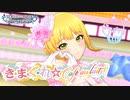 【デレマスニコカラHD】き・ま・ぐ・れ☆Cafe au lait!【Off Vocal】
