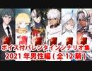 【ボイス・差分あり】【FGO】バレンタインイベント ミニシナリオまとめ 男性編(2021年新規・全12騎)【Fate/Grand Order】