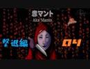 【ホラーゲーム実況】【赤マント】逃げる側の恐怖を教えてやる! part4