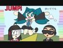 【初音ミク】JUMP!【明るいうた】