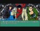 【MUGENストーリー】進(チェンジ!!)ゲッターロボ 竜馬人生最後の日 第四話「Gが来る!」