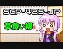 SCP-425-JP「草食い柳」 【VOICEROID解説】