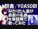 【AIきりたん1周年記念アカペラカバー】群青/YOASOBI