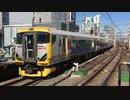 E257系500番台NB-10編成 回送 新宿駅9番線入線