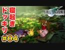 実は興味ある【FINAL FANTASY VII】実況 Part.04