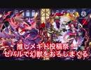 【メギド72 】推しメギド投稿祭!ゼパルで幻獣をおろしまくる