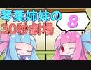 【VOICEROID】琴葉姉妹の毎日30秒劇場 8日目【お手軽料理!】