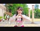 【バレンタイン】ハートアラモード 踊ってみた【みやこ】