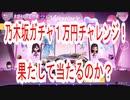 [荒野行動実況]乃木坂コラボ第2弾を1万円で引いてみた!