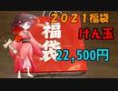 【2021福袋】けん玉福袋2万2千7百円分開封&ゆっくり解説!!