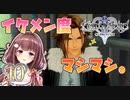 【実況】キングダムハーツ2 FINALMIX【#10】