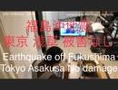 家族で時事放談w 166日目 福島沖地震 東京 浅草 被害なし Fukushima earthquake Tokyo Asakusa No damage