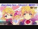【ニコカラ】chocolate box【off vocal】リンon レンoff