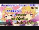 【ニコカラ】chocolate box【off vocal】レンon リンoff