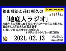 福山雅治と荘口彰久の「地底人ラジオ」  2021.02.13