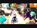 【初音ミク、弱音ハク】未熟DREAMERカバー【Vocaloidカバー曲】 ラブライブサンシャイン! Aqours