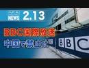 BBC国際放送、中国で禁止に