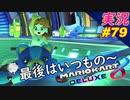 part79 【 最後はいつもの~ 】「マリオカート8DX」 ちゃまっと【実況】  マリカー