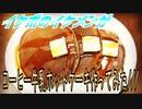 【ASMR】イケボのイケメンがコーヒー牛乳ホットケーキ作ってみた///