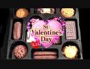 「音フェチ」咀嚼音!ASMR!バイノーラル録音!バレンタインValentine'sにお菓子(チョコクッキー)詰め合わせを開封して食べてみた♪Valentine's Dayドキドキのバレンタインデー