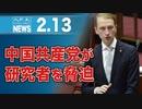 中国共産党が研究者を脅迫