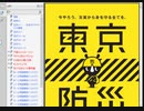 東京防災のPDFリンク目次付き タブレットも見やすい 平成27年当時猪瀬知事の発案発行