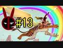 【デッドプール】デプゆか #13(最終回)【VOICEROID実況】