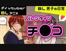 【BLアニメ(BLボイス)】バレンタインチ●コ_BL男子の日常。番外編【ゲイvtuber】須戸コウ