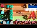 【初代ポケモン赤緑】4番道路のジオラマを画用紙で作る#6  Pokémon  RED BLUE FRLG Diorama  Route4#6 papercraft