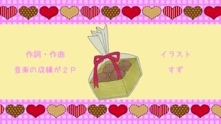 【重音テト・テッドオリジナル】バレンタインデーには甘みを