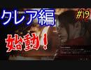 【バイオ RE:2 初見実況】地獄へようこそ・・・ Part19