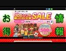 【3ds500円セール】レベルファイブ作品多数