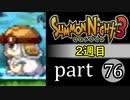【サモンナイト3(2週目)】殲滅のヴァルキリー part76