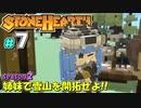 【Stonehearth:ACE】 姉妹で雪山を開拓せよ!! -season2- #7 【VOICEROID実況プレイ 】