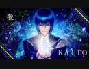 【修正版】KAITOさんで「有限の魔術師(オリジナル曲)」