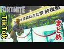 【フォートナイト】2021年02月第3週TikTokまとめ~クリエイティブ Fortnite Creative