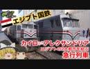 【ゆっくり鉄道旅実況】エジプト国鉄の大動脈!カイロ→アレクサンドリア急行列車の旅