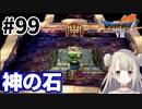 #99【PS版ドラクエ7】ドラゴンクエストⅦで癒される!神の石【DQ7】