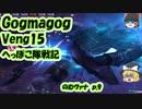【FF11】Gogmagog Veng15 のむヴァナ p.9【ゆっくり実況】