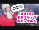 【ポケモンDPt】ヒカリちゃんで 好き!雪!本気マジック 踊ってみた【コスプレ】