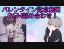 【バレンタイン恒例動画】いろんなBGM詰め合わせ!   【Fortnite/フォートナイト】