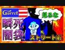 【¥10,000】闇袋の力でストリート系に転生したかった【開封】