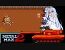 【VOICEROID実況プレイ】 タコ姉、ハンターやるってよ・・・ メタルマックス2編 PART11