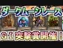 ハースストーン18作目「ダークムーン突撃レース!」