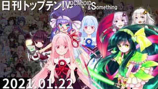 日刊トップテン!VOCALOID&something【日刊ぼかさん2021.01.22】