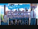 【ニコカラ】白浜坂高校合唱部/潮風のハーモニー [off vocal]