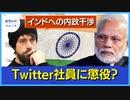 インドへの内政干渉 ツイッター社員に懲役か【希望の声ニュース】