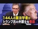 【新聞看点】144人の憲法学者がトランプ氏の弁護士を脅迫