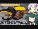 【戦車?】バイオタンク・ビートルを作ってみる【ボイロプラモ祭】【VOICEROID】